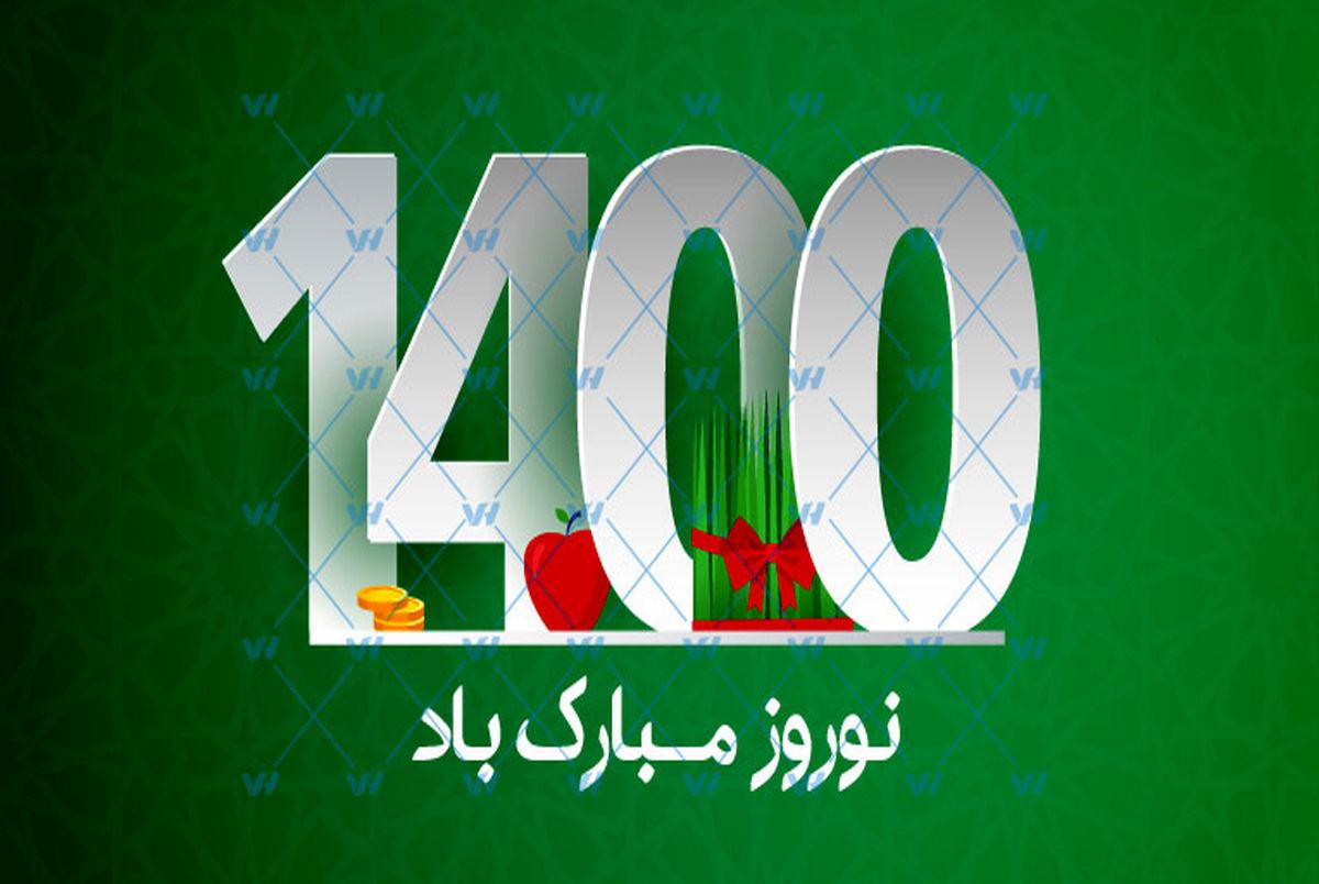 تبریک سال نو خورشیدی 1400