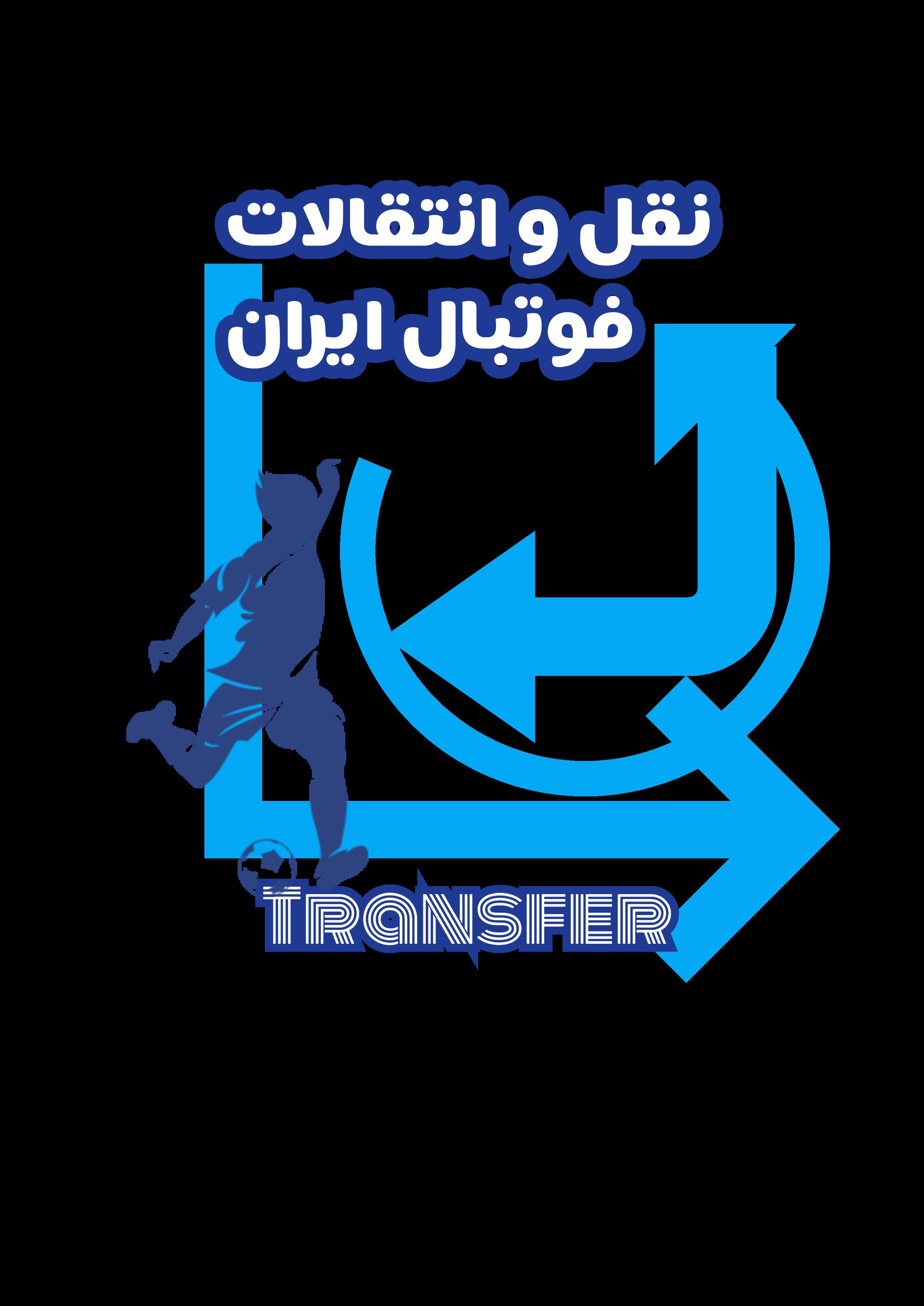 حواشی نقل و انتقالات - قاسمی نژاد