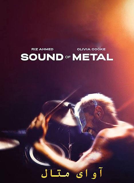 فیلم آوای متال دوبله فارسی Sound of Metal 2019