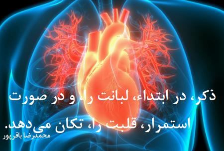 لبتکانی و قلبتکانی