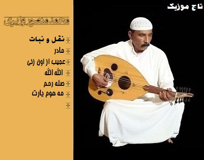 دانلود آلبوم محمد منصور وزیری بنام نقل و نبات