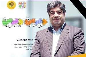 محمد ابولحسني تهيه کننده ديرين ديرين درگذشت