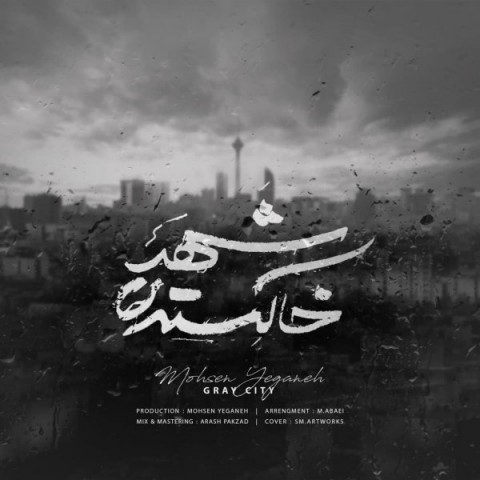 نسخه بیکلام آهنگ شهر خاکستری از محسن یگانه