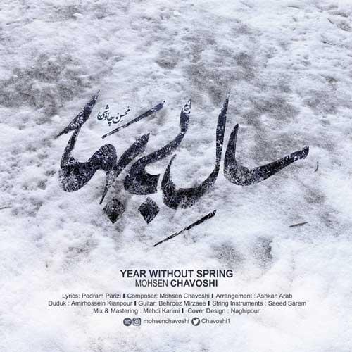 نسخه بیکلام آهنگ سال بی بهار از محسن چاوشی
