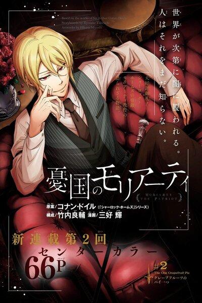 دانلود زیرنویس فارسی انیمه بهاری (2021) Yuukoku no Moriarty 2nd Season