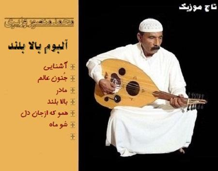 دانلود آلبوم محمد منصور وزیری بنام بالا بلند
