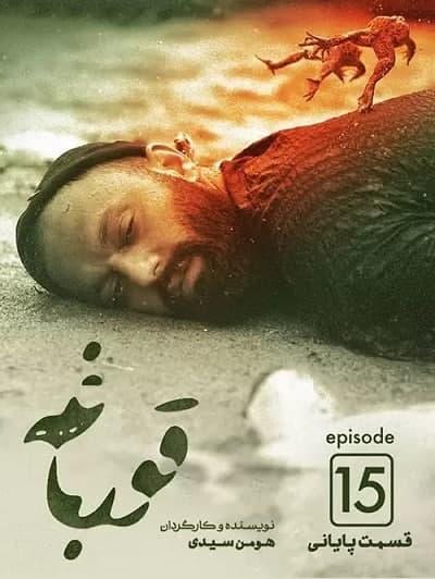 دانلود رایگان سریال قورباغه قسمت 15(قسمت آخر)