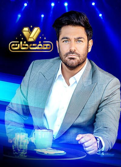 دانلود رایگان مسابقه هفت خان قسمت 6