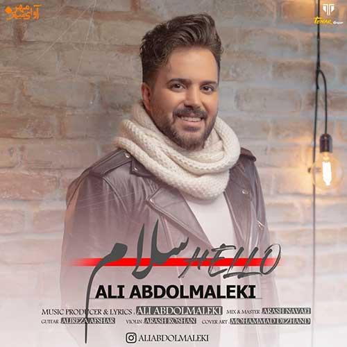 نسخه بیکلام آهنگ سلام از علی عبدالمالکی