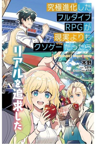 دانلود زیرنویس فارسی انیمه بهاری (2021) Kyuukyoku Shinka shita Full Dive RPG ga Genjitsu yori mo Kusoge Dattara