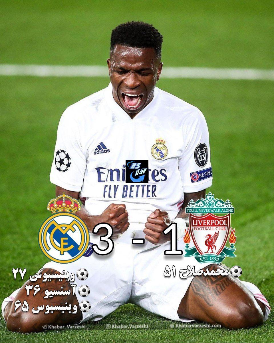 نتیجه بازی رئال مادريد و ليورپول