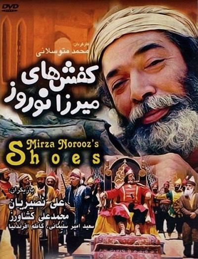 دانلود فیلم کفش های میرزا نوروز