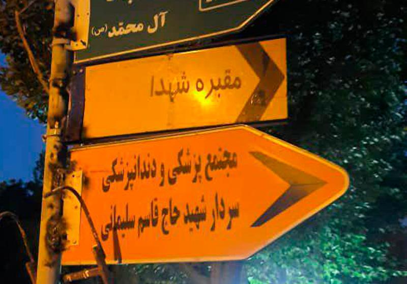 نصب تابلو مجتمع پزشكی و دندانپزشكی سردار شهيد حاج قاسم سليمانی