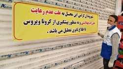 280 واحد صنفي در اصفهان پلمپ شد