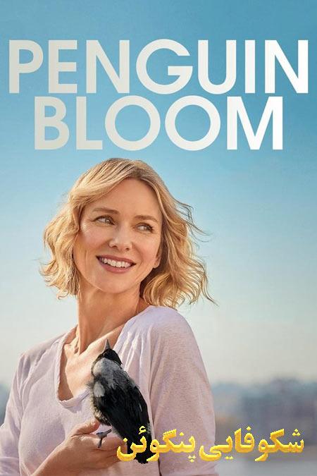 فیلم شکوفایی پنگوئن دوبله فارسی Penguin Bloom 2020