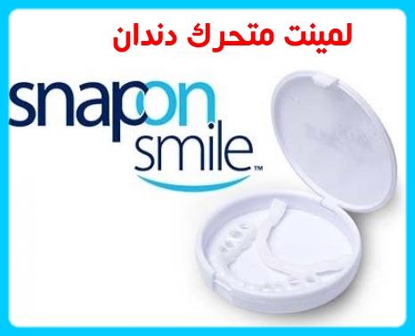 لمینت روکش متحرک دندان دو تک فک زنانه مردانه چیست از کجا بخریم