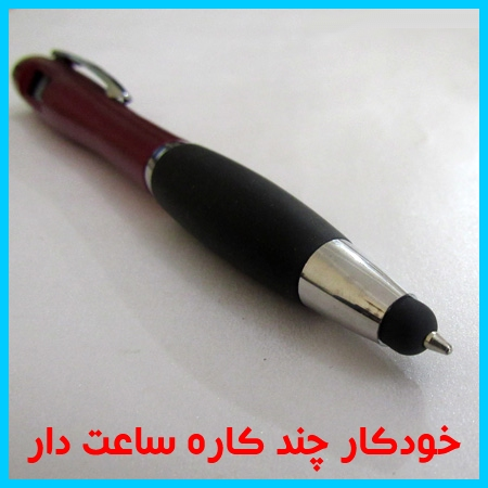 خودکار قلم لمسی ساعت دار Magic
