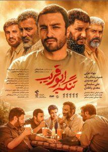 فیلم سینمایی تنگه ابوقریب (رایگان)