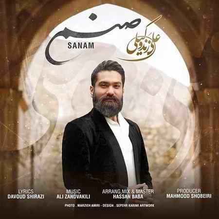نسخه بیکلام آهنگ صنم از علی زند وکیلی