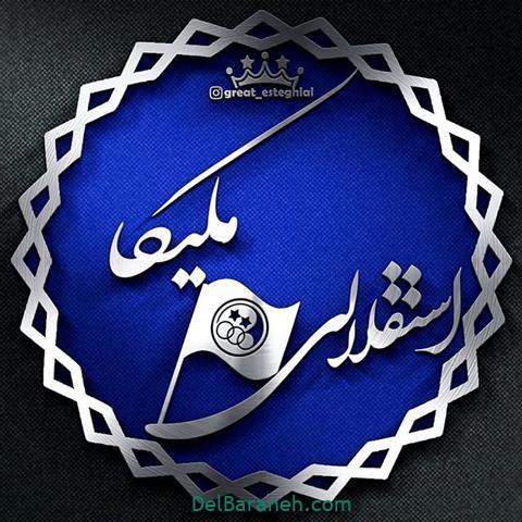 اسامی پروفایل استقلال ایرانم