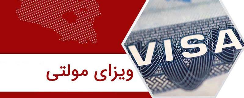 اخذ ویزای مولتی یا ویزای چندگانه