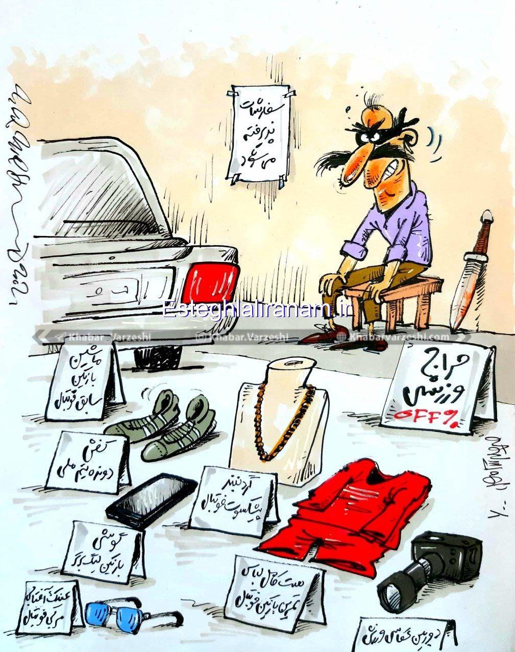 کاریکاتور روز استقلال ایرانم