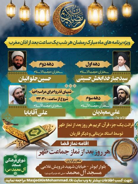 ویژه برنامه های ماه مبارک رمضان مسجد آل محمد(ص)