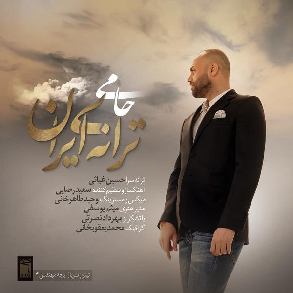 نسخه بیکلام آهنگ ترانه ی ایران از حامی