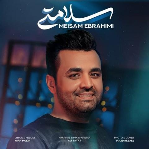 نسخه بیکلام آهنگ سلامتی از میثم ابراهیمی