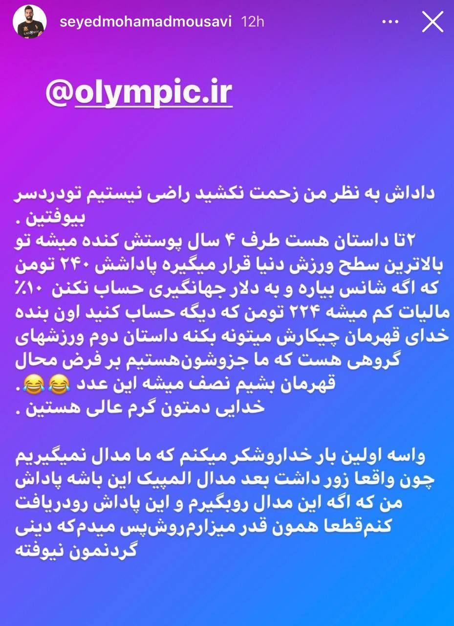 پست سید محمد موسوی راجع به پاداش المپین ها
