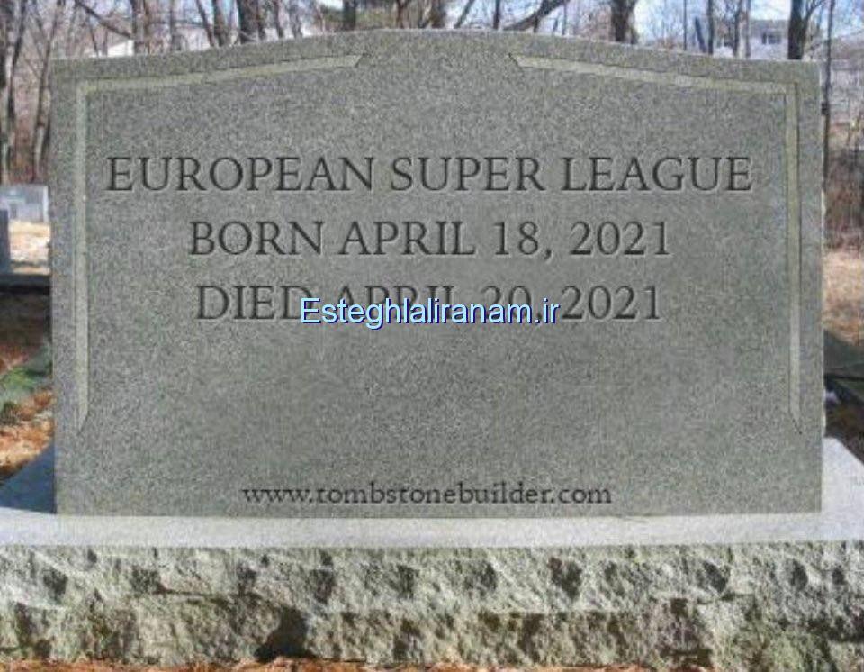 حواشی سوپرلیگ اروپا