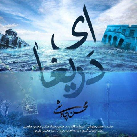 نسخه بیکلام آهنگ ای دریغا از محسن چاوشی