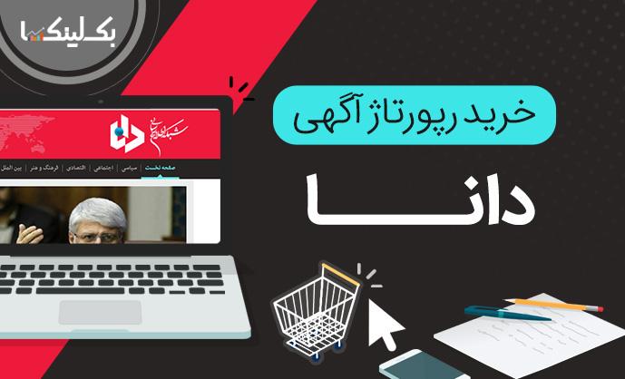 خرید رپورتاژ آگهی دانا dana.ir