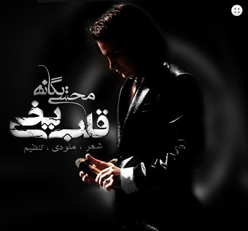 نسخه بیکلام آهنگ قلب یخی از محسن یگانه
