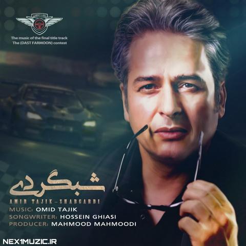 آهنگِ جدید و زیبایِ اَمیر تاجیک به نامِ «شَبگردی»
