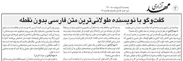 بازنشر گفت و گوی روزنامه مهد آزادی، با نویسنده طولانیترین متن فارسی بدون نقطه