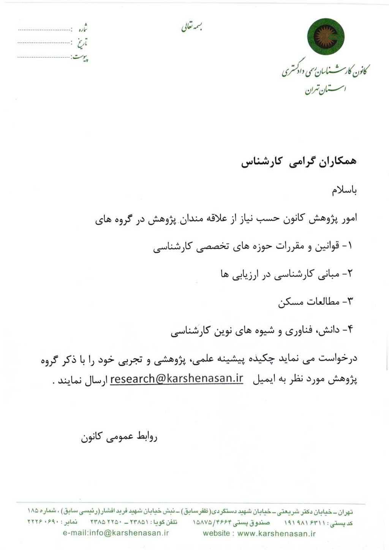 فراخوان امور پژوهش کانون کارشناسان استان تهران