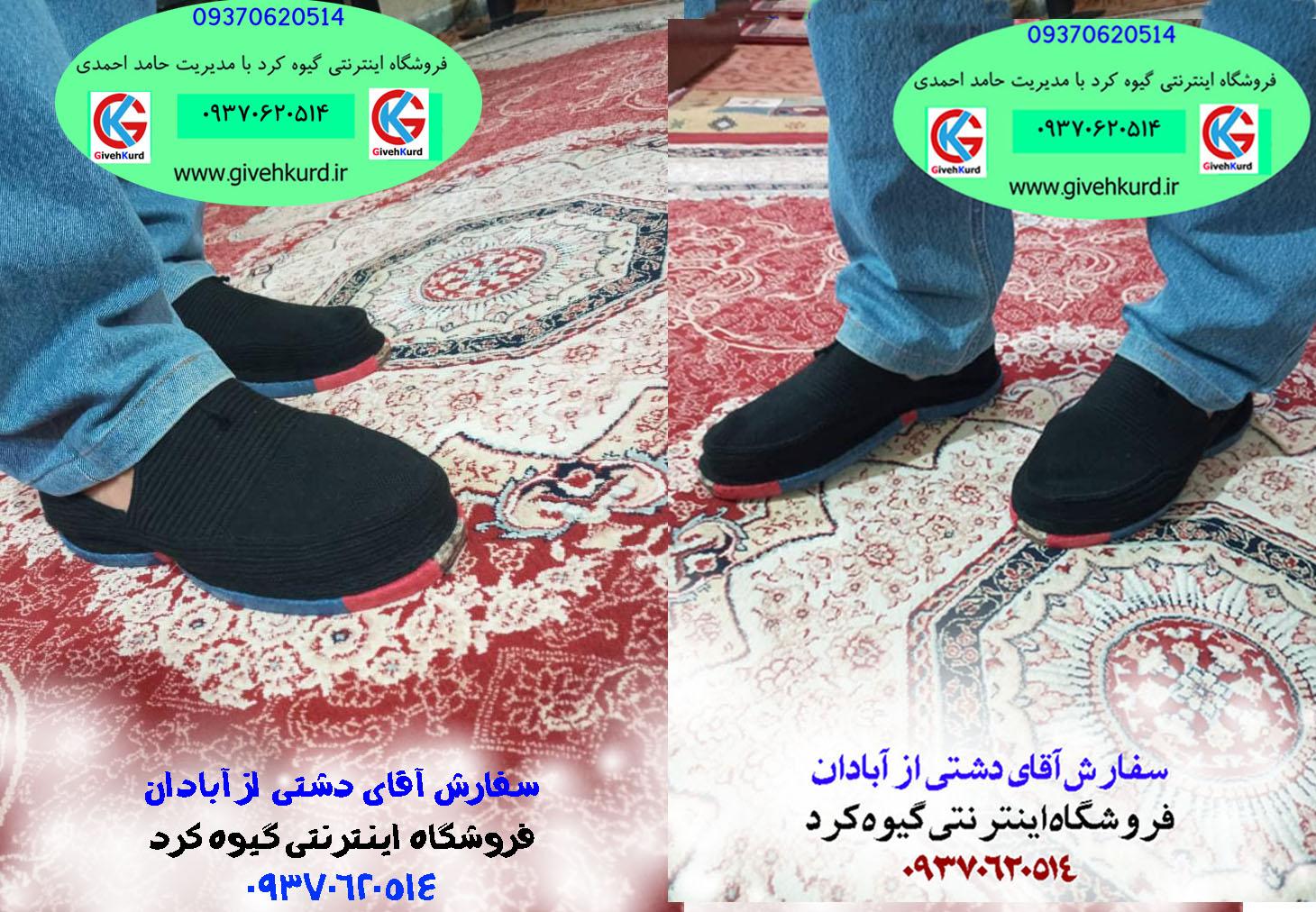 گیوه کلاش مشکی . سفارش آقای دشتی از آبادان استان خوزستان