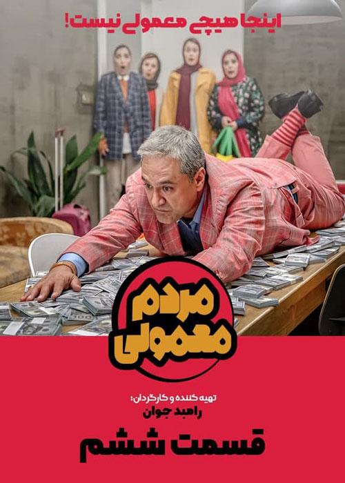 دانلود رایگان سریال مردم معمولی قسمت ۶