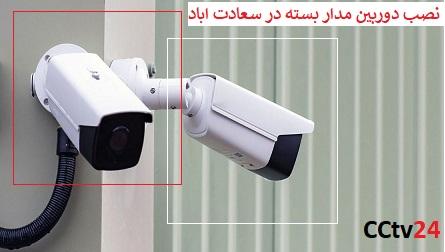 نصب دوربین مدار بسته در سعادت آباد