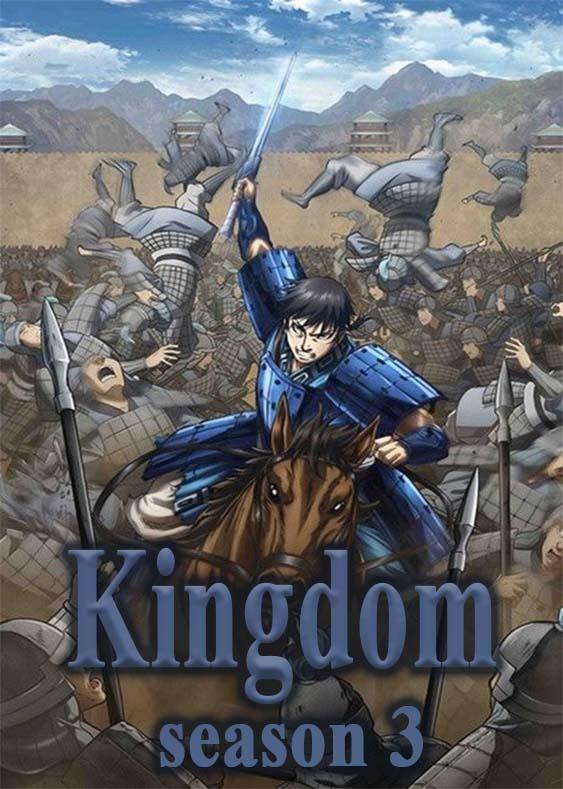 دانلود فصل سوم انیمه امپراطوری Kingdom Season 3 با زیرنویس فارسی