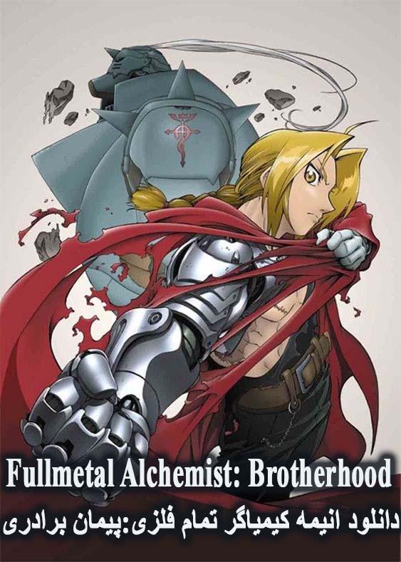 دانلود انیمه کیمیاگر تمام فلزی Fullmetal Alchemist: Brotherhood با زیرنویس فارسی