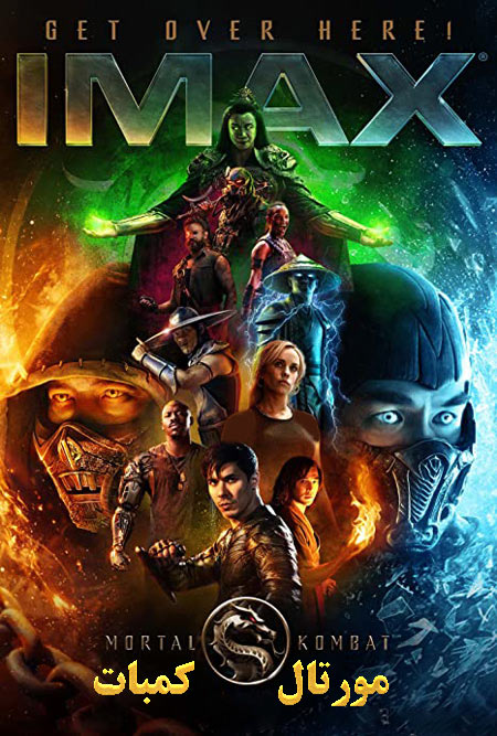 فیلم مورتال کمبات دوبله فارسی Mortal Kombat 2021