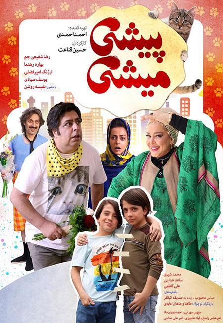فیلم پیشی میشی Pishi Mishi 1398