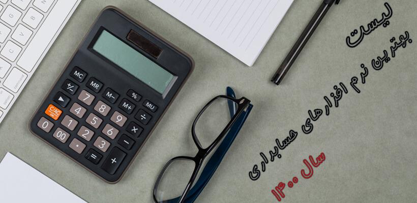 لیست بهترین نرم افزارهای حسابداری سال 1400