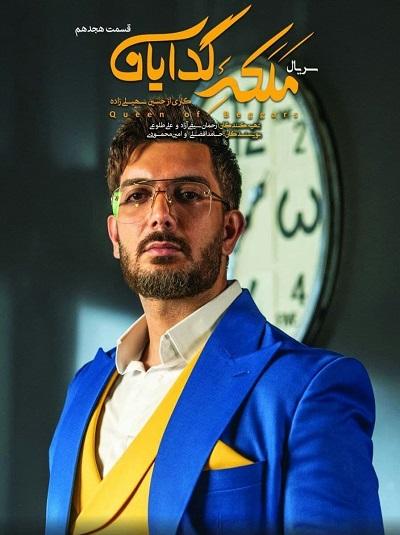 دانلود رایگان سریال ملکه گدایان قسمت 18