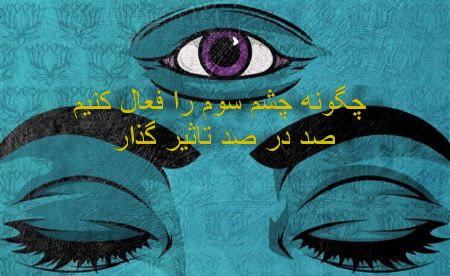 چگونه چشم سوم را فعال کنیم