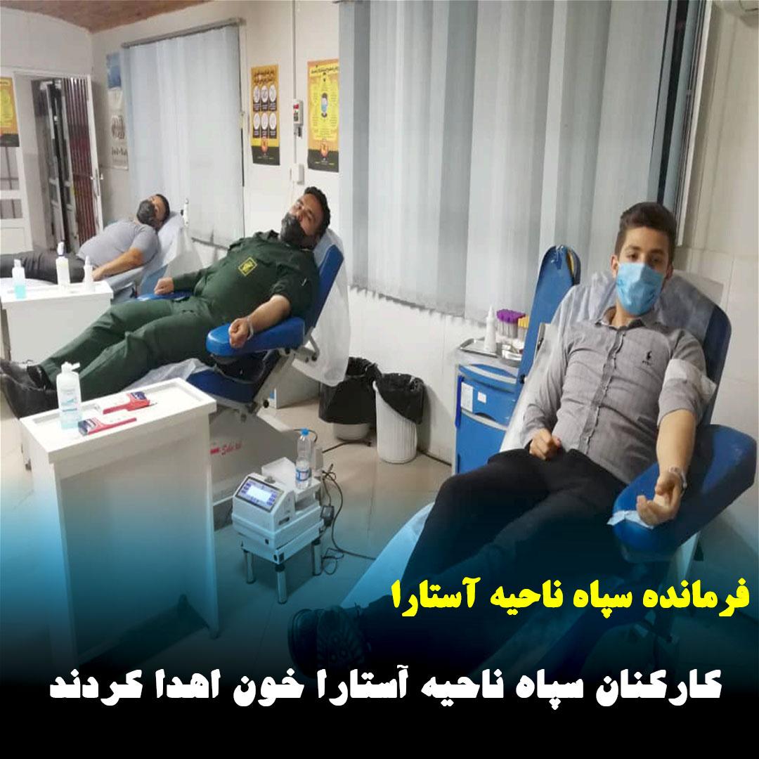 کارکنان سپاه ناحیه آستارا خون اهدا کردند