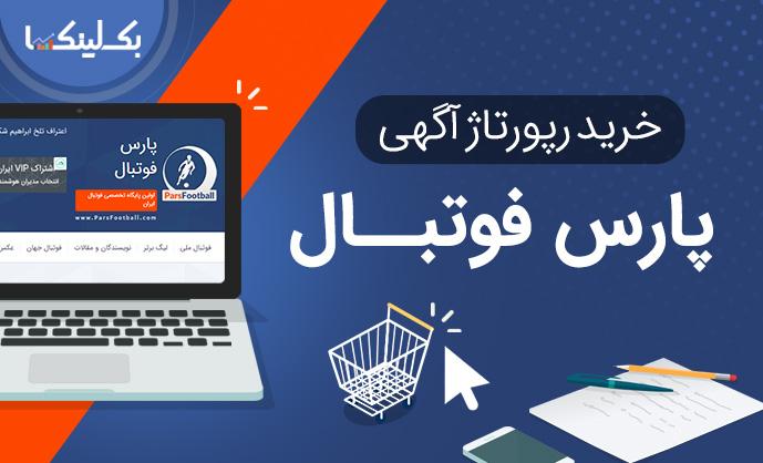 خرید رپورتاژ آگهی پارس فوتبال parsfootball.com