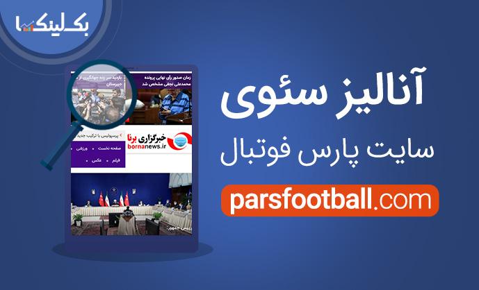 https://rozup.ir/view/3342607/ParsFootball%20-%20Backlinka-IR%20(2).jpg